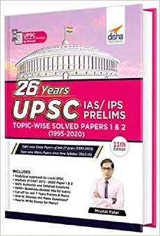26 Years UPSC IAS/IPS Solved Papers PDF Book Free Download