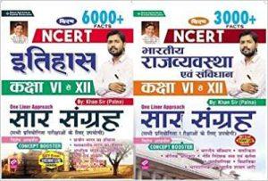 Kiran NCERT History Class VI to XII PDF Book Free Download