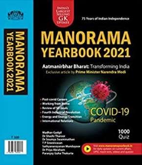 Manorama Year Book 2021 PDF Free Download