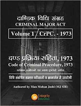 दण्ड प्रक्रिया संहिता 1973  by Manmohan Joshi PDF Download