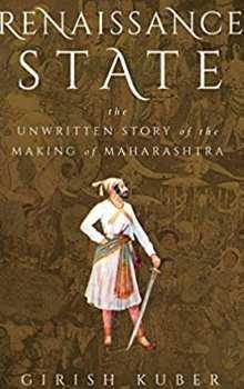 Renaissance State Girish Kuber PDF
