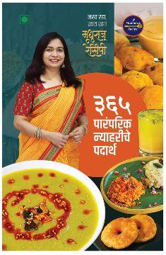 Madhuras Recipe - 365 Traditional Breakfast Recipe PDF Download