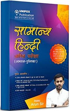 Samanya Hindi by Arun Sir PDF